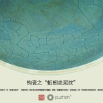 Puzhen ceramics and earthworm